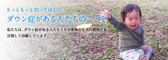 日本ダウン症協会