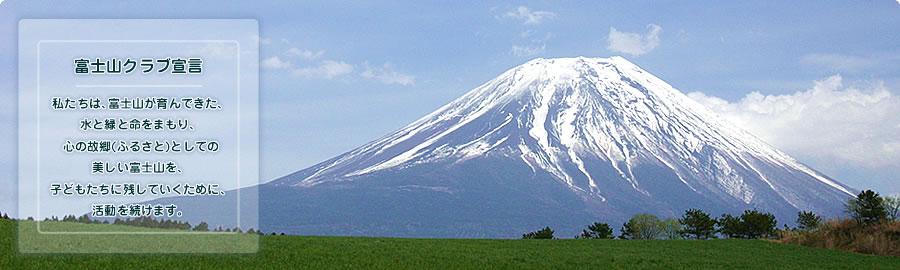 富士山クラブ